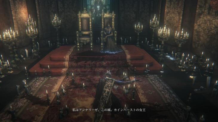 【ブラッドボーン】女王の今や眷属は2人の時と3人の時とあるんだがこれ一体なんなんだろう…【Bloodborne】