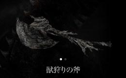獣狩りの斧 武器 Bloodborne ブラッドボーン