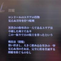 闇朧  ダークソウル3