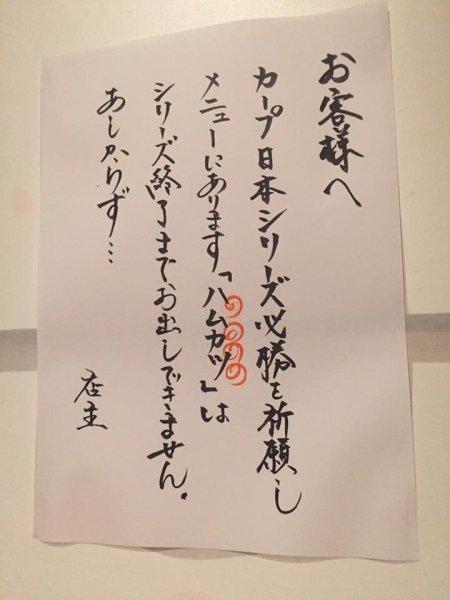 広島のハムカツ