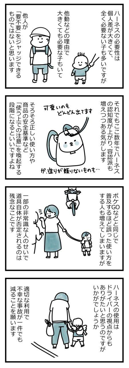 幼児用ハーネス