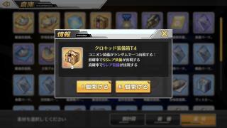 【アズールレーン】金箱って種類によって買うか選んでる?