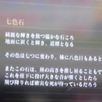 七色石 ダークソウル3