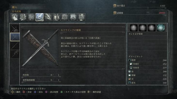 ルドウイークの聖剣 大剣 武器 ブラッドボーン Bloodborne