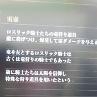 雷壺  ダークソウル3