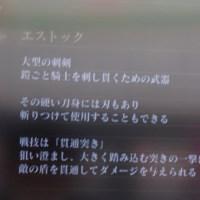 エストック  ダークソウル3
