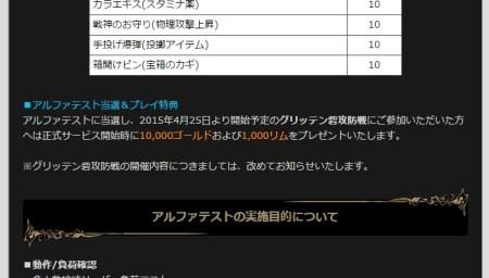 アルファテスト当選者 特典 ドラゴンズドグマ オンライン DDON