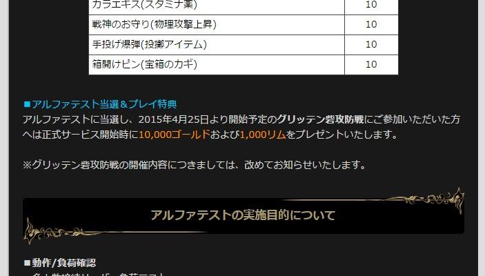 【DDON】アルファ当選者には、追加特典。正式サービス開始時に10,000ゴールドおよび1,000リムをプレゼント【ドラゴンズドグマオンライン】
