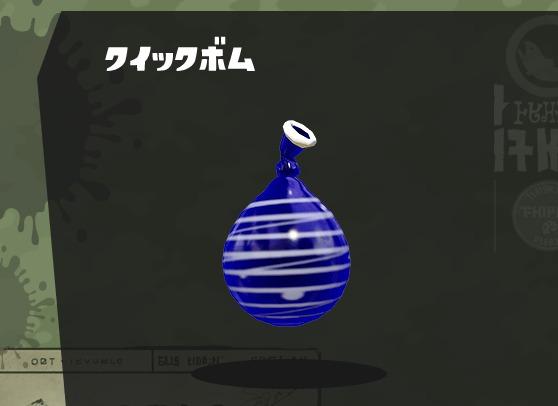 クイックボム 水風船 Splatoon(スプラトゥーン)