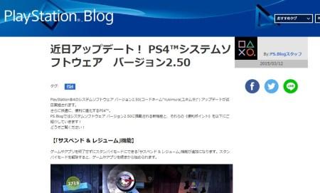 PS4アップデート