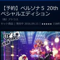 DL版ペルソナ5スペシャルエディション
