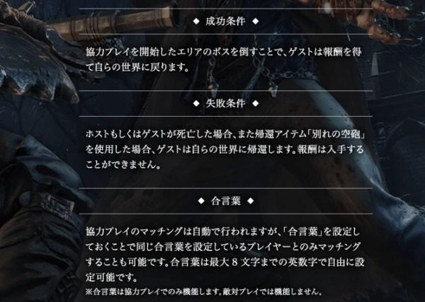 協力プレイ coop Bloodborne ブラッドボーン