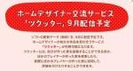 【ハピ森】9月の無料更新要素の「ツクッター」がおもしろそう!!コンテンストもあるそうですぞ!!【どうぶつの森ハッピーホームデザイナー】