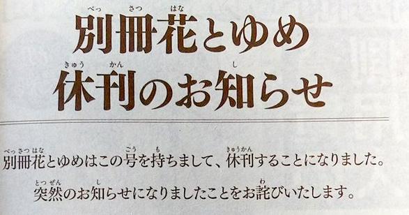 漫画『ガラスの仮面』の掲載誌『別冊花とゆめ』が休刊