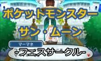 【ポケモンサンムーン】フェスサークルの情報まとめ