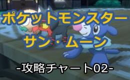 ポケットモンスターサン・ムーン攻略チャート02