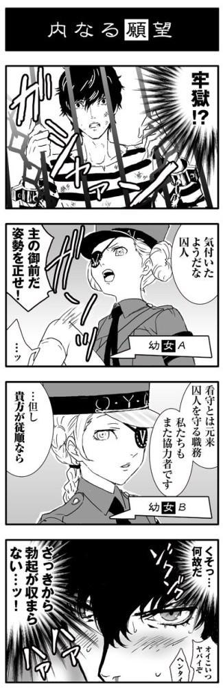 P5 漫画 01