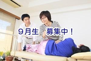 201909てあて整体スクール生徒募集中!