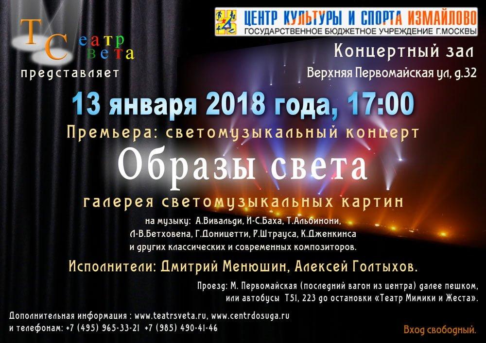 Афиша Образы Света 2018