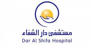مستشفى دار الشفا