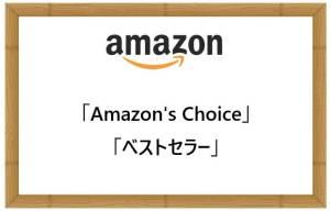 「Amazon's Choice」と「ベストセラー」