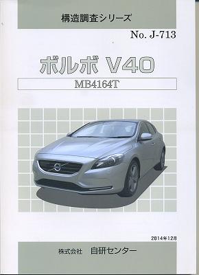 <絶版>構造調査シリーズ/ボルボ V40 MB4164T j-713