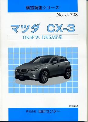 <廃版・売切れ>構造調査シリーズ/マツダ CX-3 DK5FW,DK5AW系<訂正>