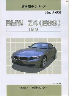 <売切れ・絶版>構造調査シリーズ/BMW Z4(E89)LM25 j-606