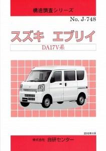 構造調査シリーズ/スズキ エブリイ DA17V系