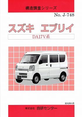<売切れ・絶版>構造調査シリーズ/スズキ エブリイ DA17V系
