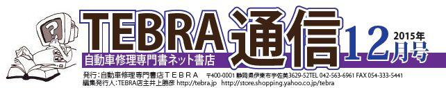 TEBRA 通信12月号を発行
