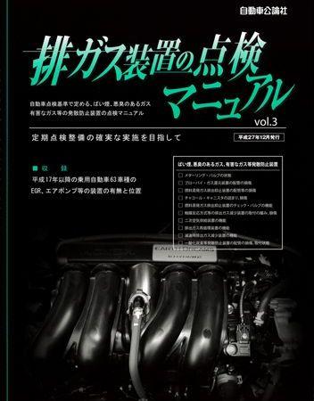 <新発売>排ガス装置の点検マニュアル Vol.3