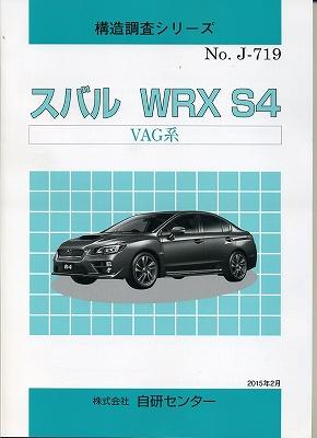 <売切れ・廃版>構造調査シリーズ/スバル WRX S4 VAG系<訂正>