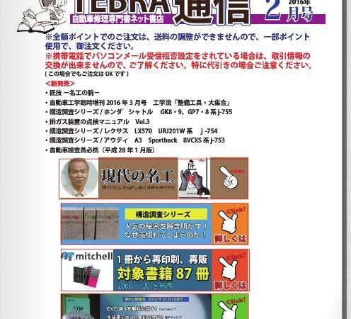 自動車修理専門書店TEBRA 通信5月号を発行
