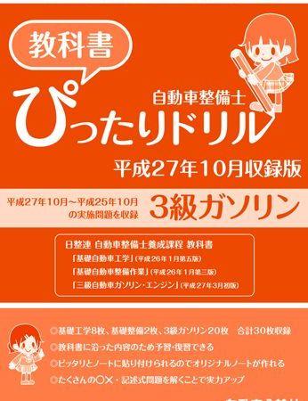 <新発売>自動車整備士 教科書ぴったりドリル 3級ガソリン(平成27年10月収録版)