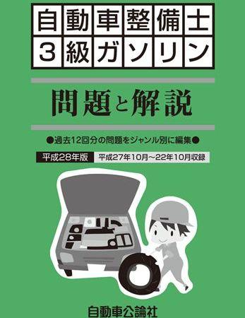 <新発売>平成28年版 自動車整備士 3級ガソリン 問題と解説