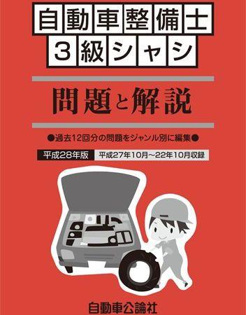 <新発売>平成28年版 自動車整備士 3級シャシ 問題と解説