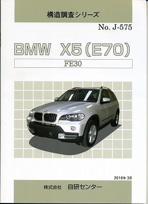 <売切れ・絶版>構造調査シリーズ/BMW X5(E70) FE30 j-575