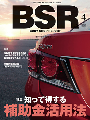 「月刊ボデーショップレポート」2016-4月号