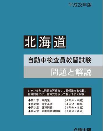 <新発売>平成28年版 自動車検査員教習試験 北海道 問題と解説