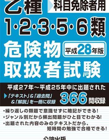 <新発売>乙種1・2・3・5・6類危険物取扱者試験 平成28年版
