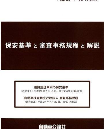 <新発売>保安基準と審査事務規程と解説
