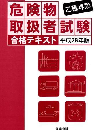 <新発売>乙種4類危険物取扱者試験合格テキスト 平成28年版