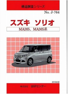 構造調査シリーズ/スズキ ソリオ MA26S,MA36S 系