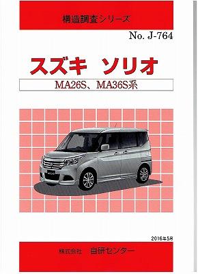 <絶版>構造調査シリーズ/スズキ ソリオ MA26S,MA36S 系 j-764