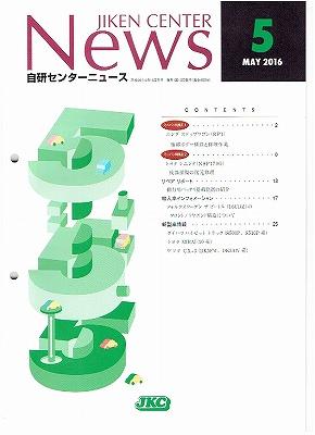 <新発売>「自研センターニュース」2016年05月 第488号