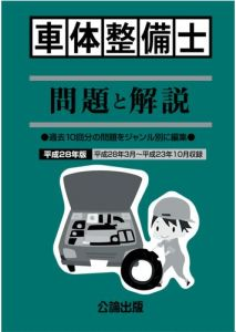 平成28年版 車体整備士 問題と解説