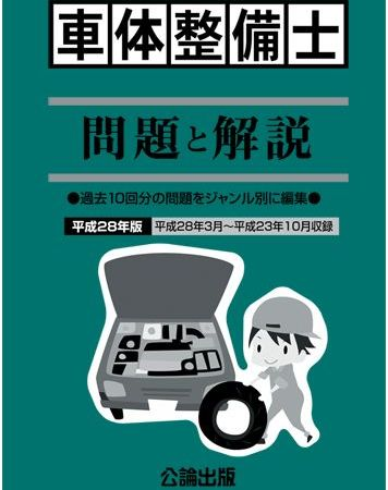 <新発売>平成28年版 車体整備士 問題と解説