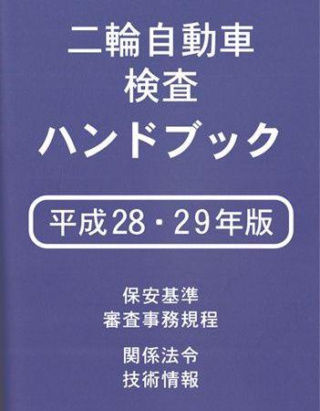 <新発売>二輪自動車検査ハンドブック 平成28-29年版