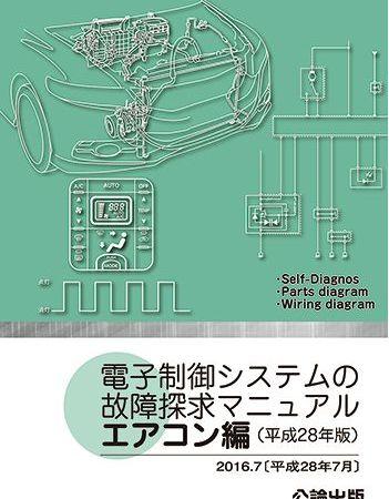 <新発売>電子制御システムの故障探求マニュアル エアコン編 平成28年版